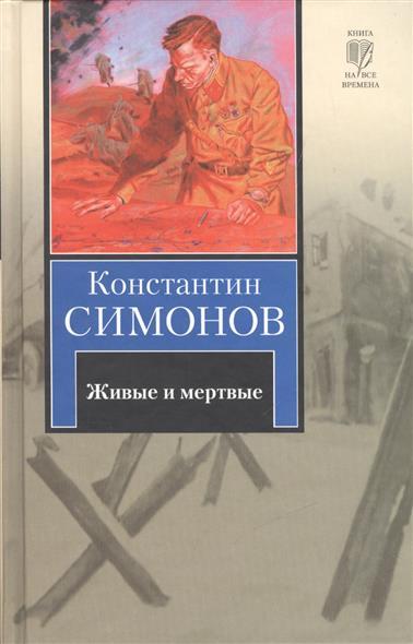Симонов К. Живые и мертвые симонов к дни и ночи повести