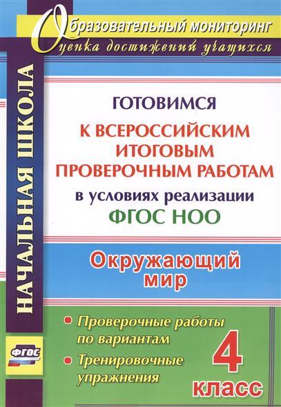 Окружающий мир. 4 класс. Готовимся к Всероссийским итоговым проверочным работам в условиях реализации ФГОС НОО