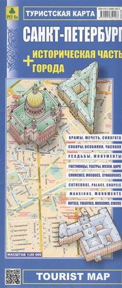 Туристская карта. Санкт-Петербург + Историческая часть города (1:20 000)