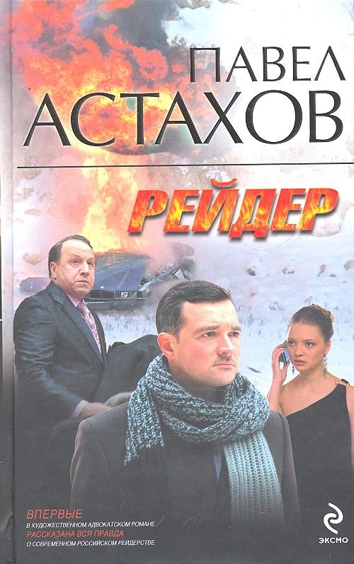 Астахов П. Рейдер ISBN: 9785699435937 астахов п призывник юридическая помощь с вершины адвокатского профессионализма
