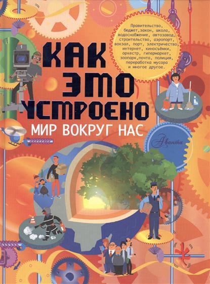 Биллиу Ж.-М. Как это устроено. Мир вокруг нас ISBN: 9785170979431 книги издательство аст как это устроено