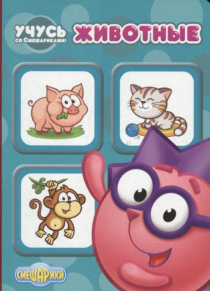 Животные. Учусь со Смешариками новый диск будь здоров со смешариками