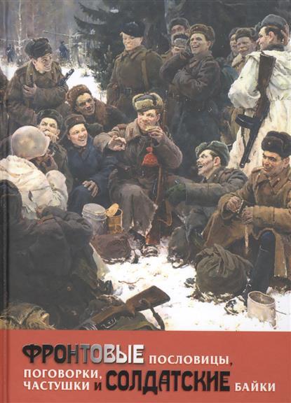Фронтовые пословицы, поговорки, частушки и солдатские байки
