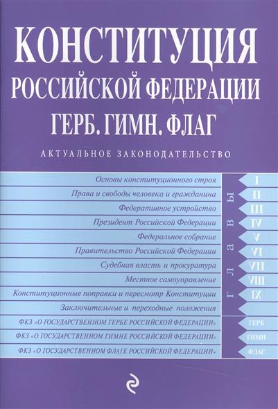 Конституция Российской Федерации. Герб. Гимн. Флаг. С изменениями на 2016 год