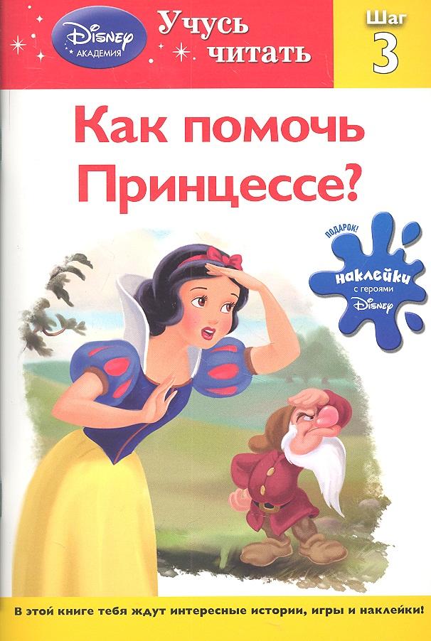 Жилинская А. (ред.) Как помочь Принцессе? Шаг 3 жилинская а ред азбука