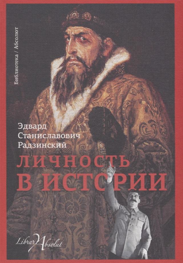 Радзинский Э. Личность в истории радзинский э с александр ii жизнь и смерть