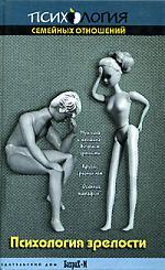 Райгородский Д. Психология зрелости Хрестоматия ISBN: 5946480251 андрей райгородский модели случайных графов