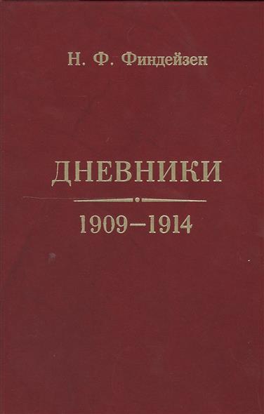 Финдейзен Н. Дневники 1909-1914 хохлов ю н франц шуберт переписка записи дневники стихотворения