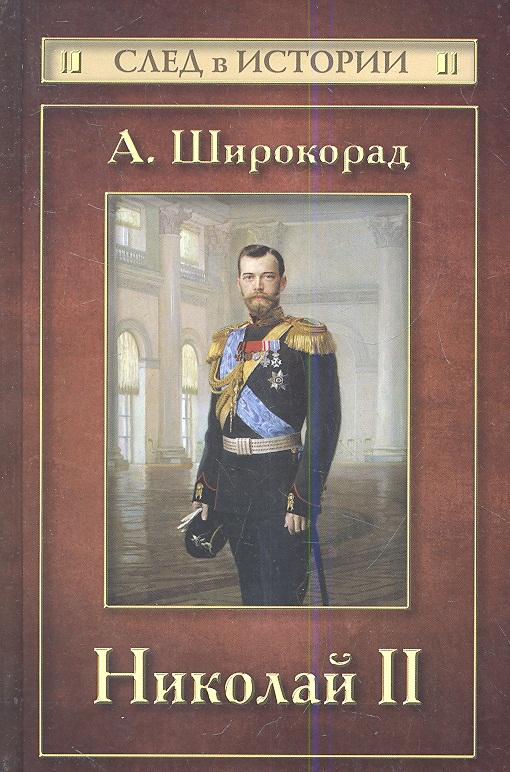 Широкорад А. Николай II свитшот print bar николай ii