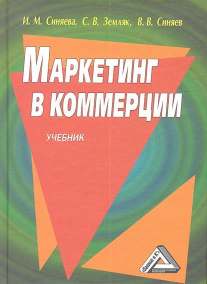 Синяева И.: Маркетинг в коммерции: Учебник. 3-е издание