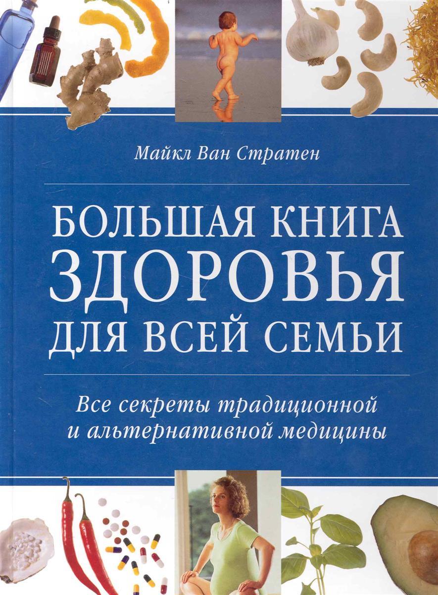 Стратен М. Большая книга здоровья для всей семьи говердовская и большая книга притч иллюстрированная книга для всей семьи
