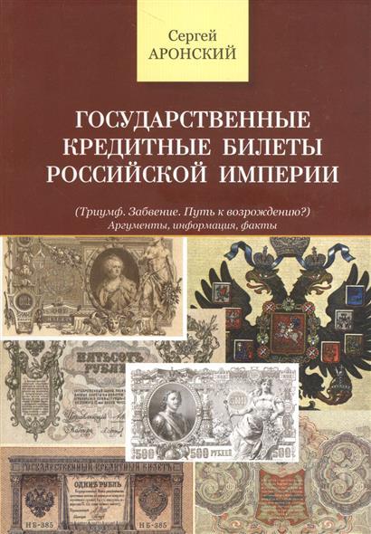 Аронский С. Государственные кредитные билеты Российской Империи билеты