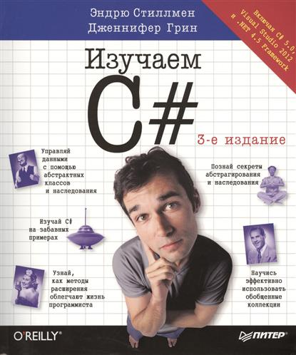 Стиллмен Э., Грин Дж. Изучаем C#. 3-е издание ноутбук hp 15 bs050ur 1vh49ea intel pentium n3710 1 6 ghz 4096mb 500gb no odd amd radeon 520 2048mb wi fi bluetooth cam 15 6 1366x768 windows 10 64 bit