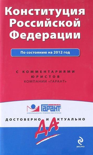 Конституция РФ С комм.