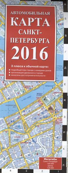 Деев М. Автомобильная карта Санкт-Петербурга 2016. Санкт-Петербург(1:80 000) Центр (1:20 000)