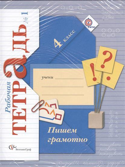 Кузнецова М. Пишем грамотно. Русский язык. 4 класс. Рабочая тетрадь (комплект из 2-х книг в упаковке)