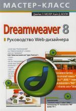 Молер Дж. Dreamweaver 8 Руководство Web-дизайнера