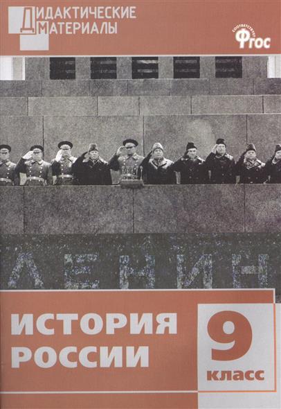 Чернов Д. (сост.) История России. 9 класс