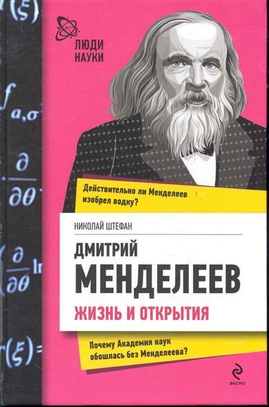 Дмитрий Менделеев Жизнь и открытия