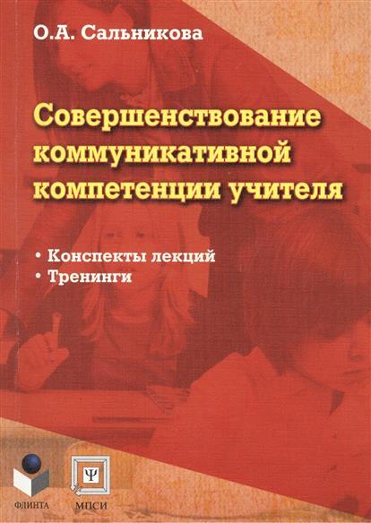 Совершенствование коммуникативной компетенции учителя: конспекты лекций, тренинги
