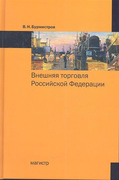 Внешняя торговля Российской Федерации