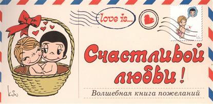 Парфенова И. Love is… Счастливой любви! Волшебная книга пожеланий парфенова и love is любовь круглый год