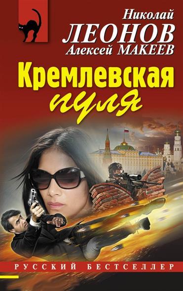 Леонов Н., Макеев А. Кремлевская пуля леонов н макеев а пуля из прошлого