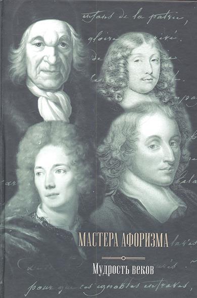 Мастера афоризма Мудрость веков