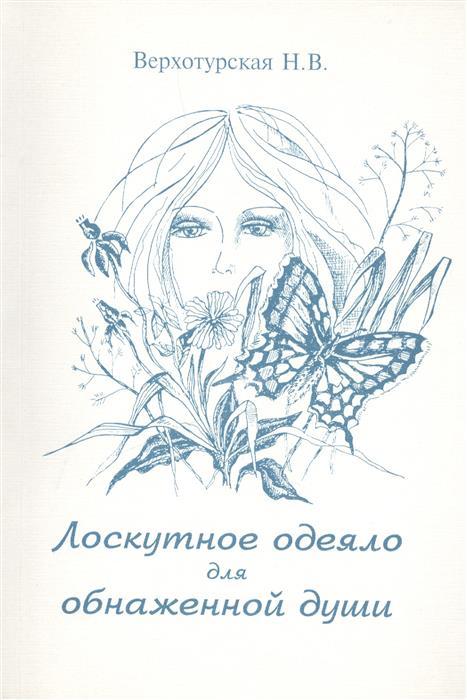 Верхотурская Н. Лоскутное одеяло для обнаженной души фотография обнаженной натуры