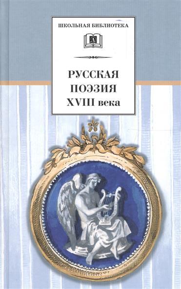 Коровин В. Русская поэзия XVIII века