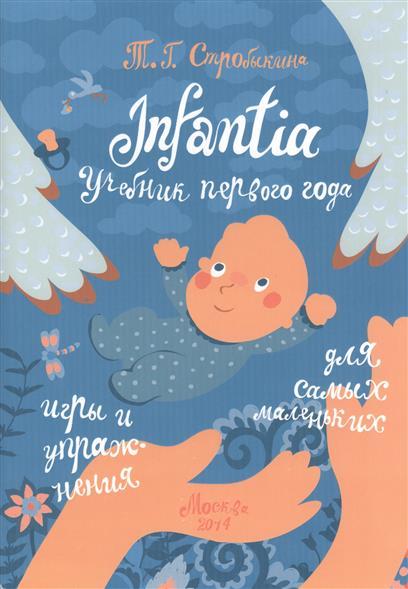 Infantia. Учебник первого года. Игры и упражнения для самых маленьких