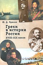 Греки в истории России 18-19 в. Историч. очерки