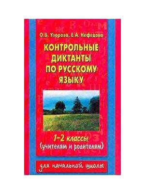 Контрольные диктанты по русскому языку 1-2 кл