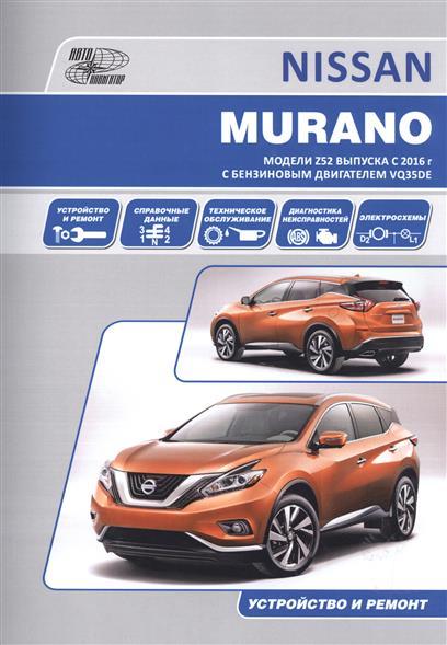 Nissan Murano. Модели Z52 выпуска с 2016 г с бензиновым двигателем VQ35DE. Руководство по эксплуатации, устройство, техническое обслуживание, ремонт