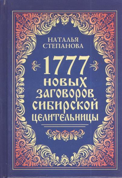 Степанова Н. 1777 новых заговоров сибирской целительницы