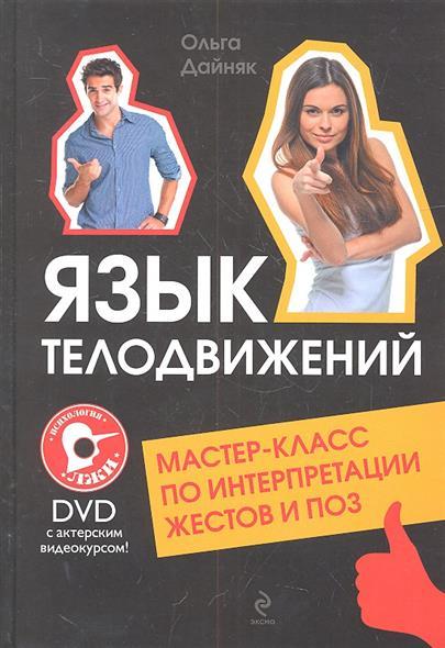 Дайняк О. Язык телодвижений. Мастер-класс по интерпретации жестов и поз. DVD с актерским видеокурсом! мебель своими руками cd с видеокурсом