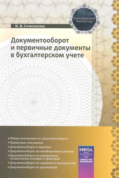 Документооборот и первичные документы в бух. учете
