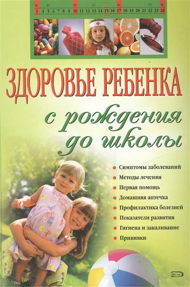 Здоровье ребенка с рождения до школы