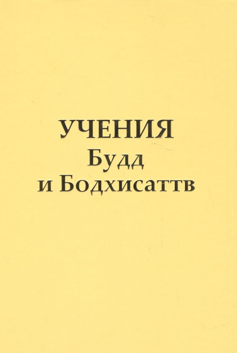 Микушина Т. Учения Будд и Бодхисаттв. Послания Владык ясуси иноуэ пещеры тысячи будд