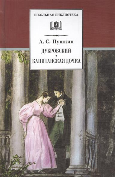 Пушкин А. Дубровский. Капитанская дочка а пушкин капитанская дочка