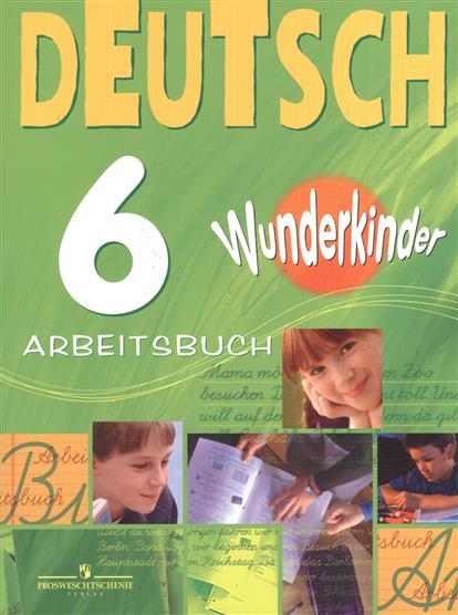 Немецкий язык. 6 класс. Рабочая тетрадь. Пособие для учащихся общеобразовательных организаций