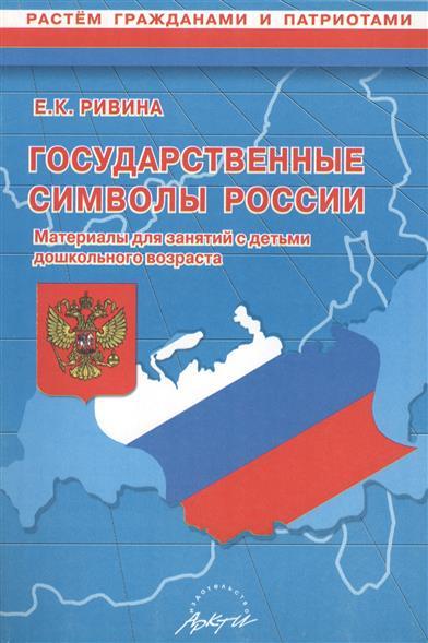 Государственные символы России. Материалы для занятий с детьми дошкольного возраста