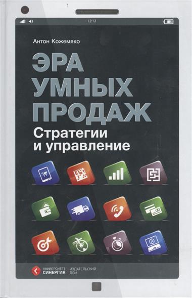 Кожемяко А.: Эра умных продаж. Стратегии и управление