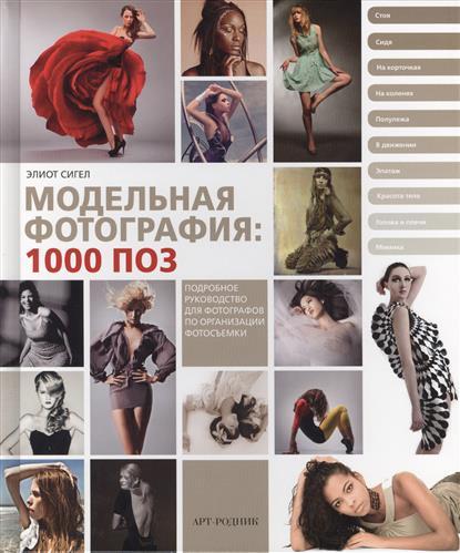 Сигел Э. Модельная фотография: 1000 поз. Подробное руководство для фотографов по организации фотосъемки