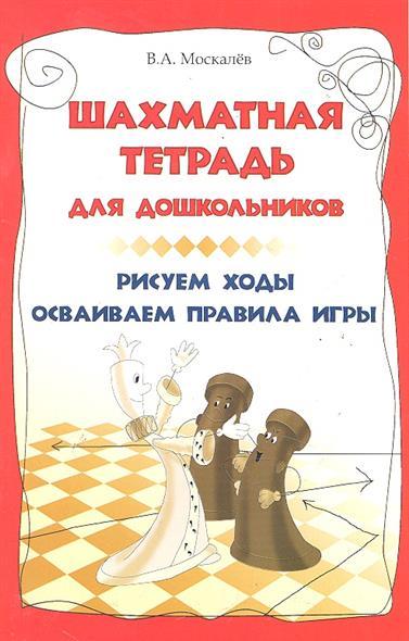 Шахматная тетрадь для дошкольников от Читай-город