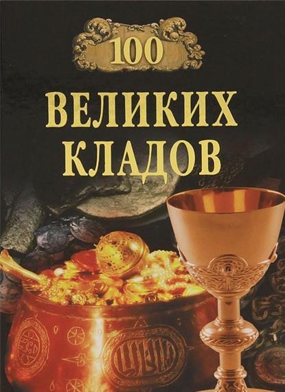 Непомнящий Н., Низовский А. 100 великих кладов николай непомнящий 100 великих тайн доисторического мира