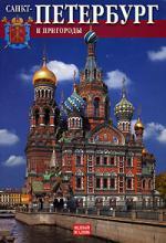 Санкт-Петербург и пригороды Альбом