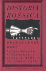 Беспокойный век Евреи России и Советского Союза с 1881 г…