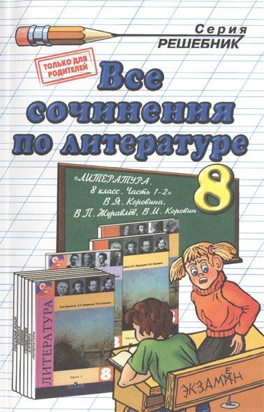 Все сочинения по литературе за 8 класс. К учебнику