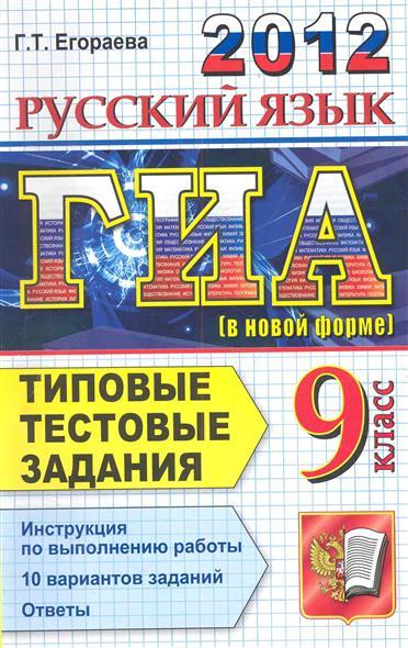 ГИА 2012 Русский язык 9 кл Типовые тест. задания 10 вар.